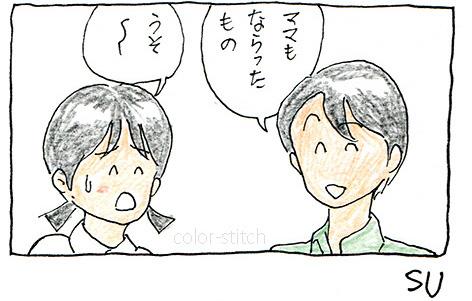 しい&しゅう010-4
