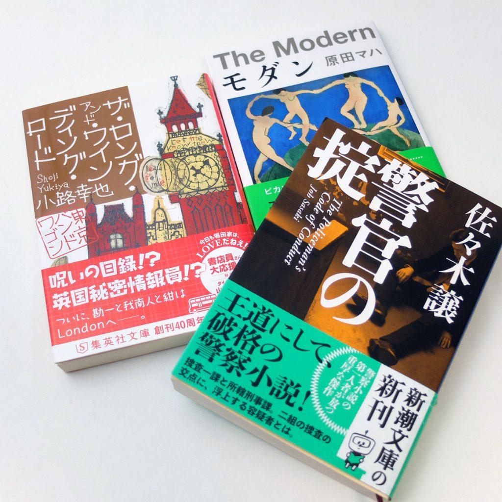 警官の掟 モダン 東京バンドワゴン