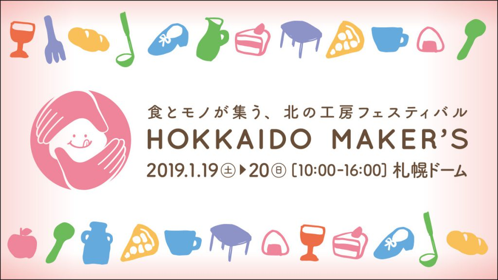 北海道メイカーズ 札幌ドーム イベント出展