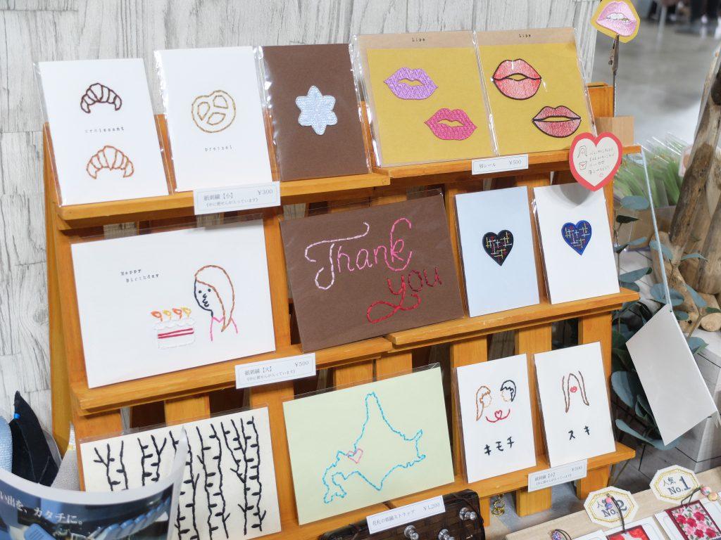 北海道メイカーズ サッポロモノヴィレッジ 刺繍 紙刺繍