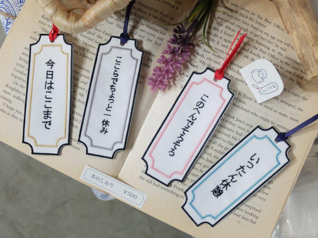 北海道メイカーズ サッポロモノヴィレッジ 刺繍 ブックマーク