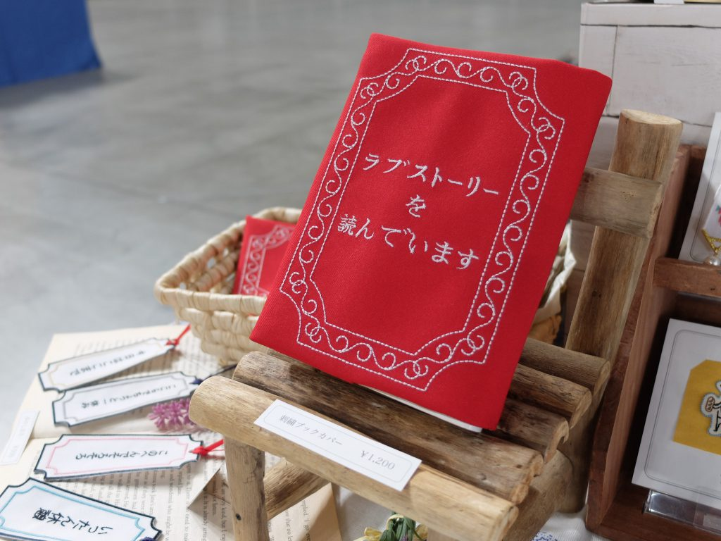 北海道メイカーズ サッポロモノヴィレッジ 刺繍 ブックカバー