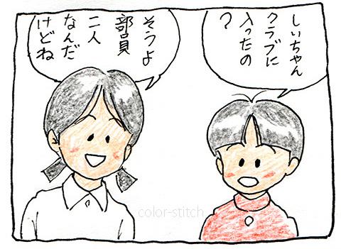 しい&しゅう011-1
