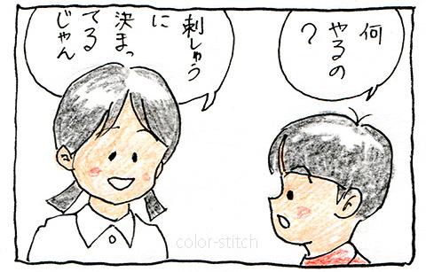 しい&しゅう011-2