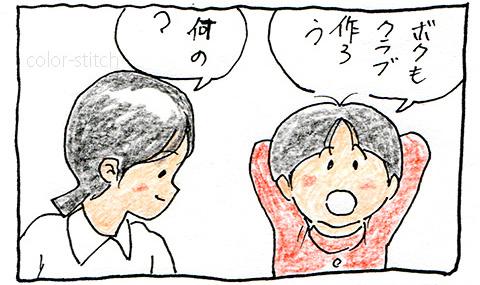 しい&しゅう011-3