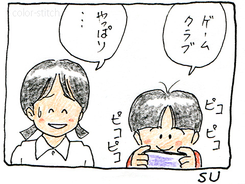 しい&しゅう011-4