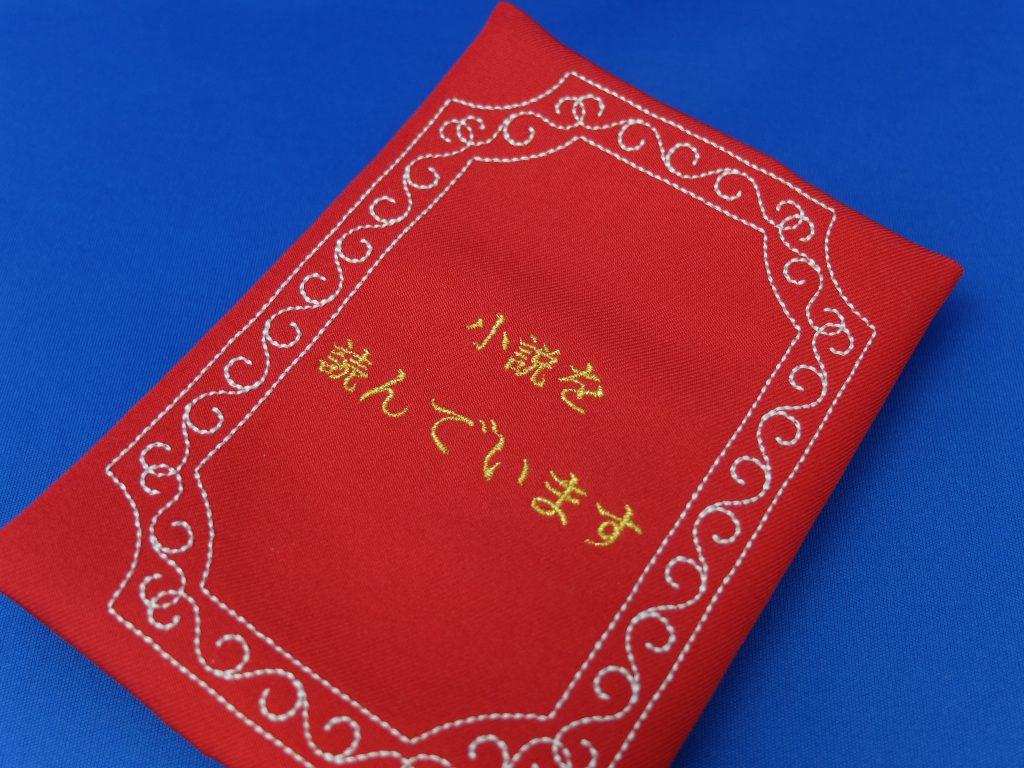 刺繍ブックカバー 刺繍しおり オーダーメイド