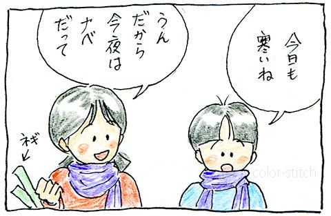 しい&しゅう012-1