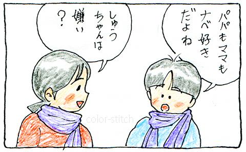 しい&しゅう012-2