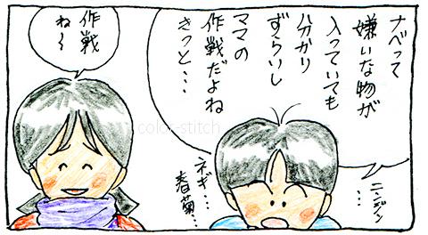 しい&しゅう012-3