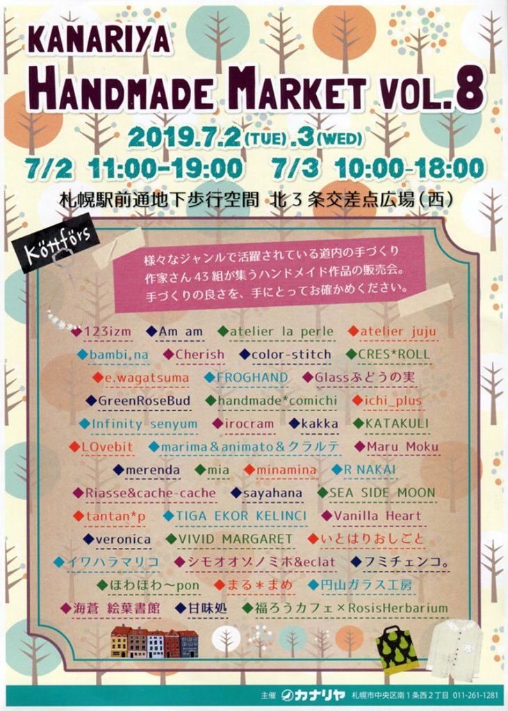 イベント出展 札幌 カナリヤ