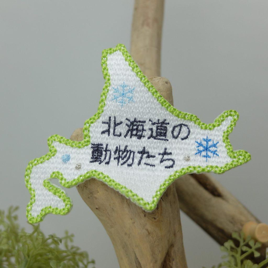 北海道の動物 刺繍