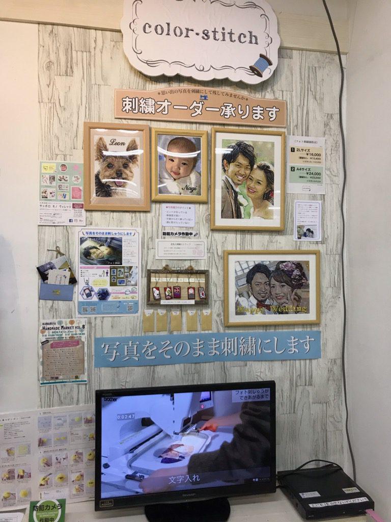 カナリヤ フォト刺繍 札幌