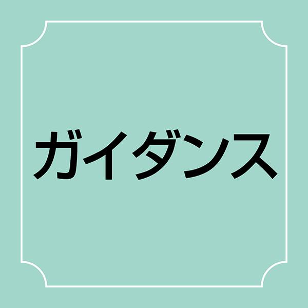 フォト刺繍 選び方 ガイダンス