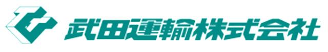 武田運輸株式会社