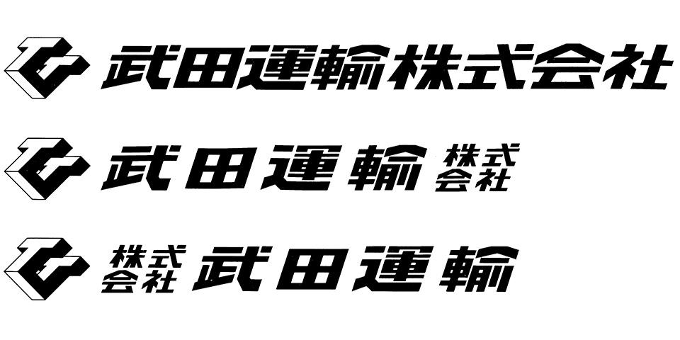 武田運輸 ロゴマーク