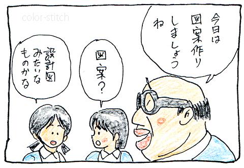 しい&しゅう013-1