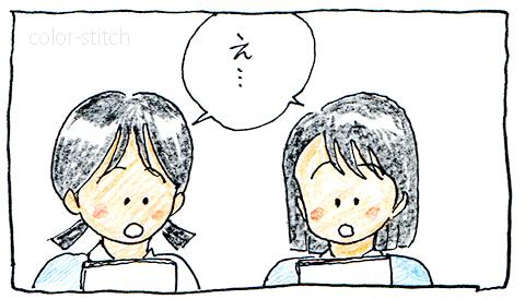 しい&しゅう013-3