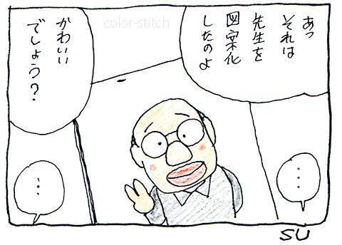 しい&しゅう013-4