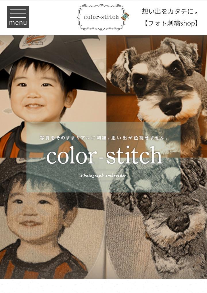 color-stitch ホームページ