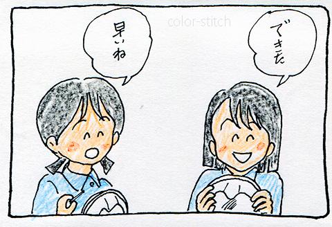 しい&しゅう 014-1