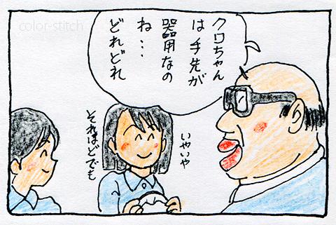 しい&しゅう 014-2