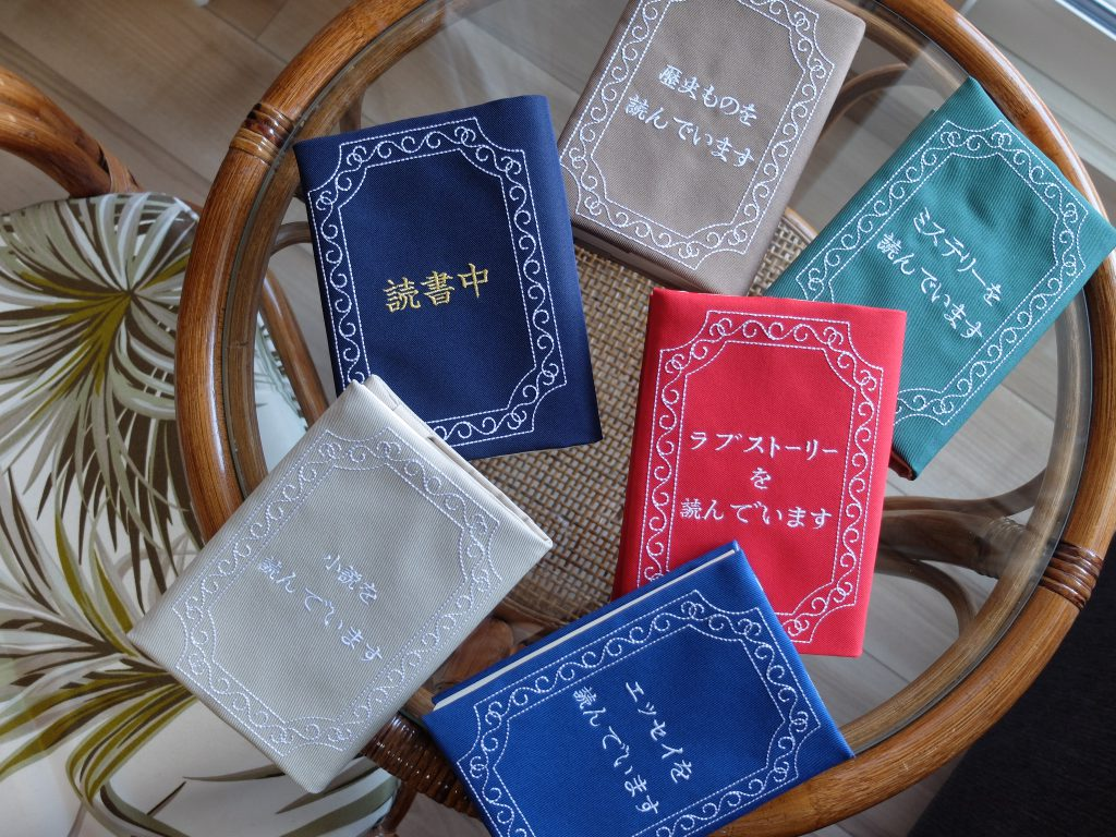 ブックカバー 刺繍 読書