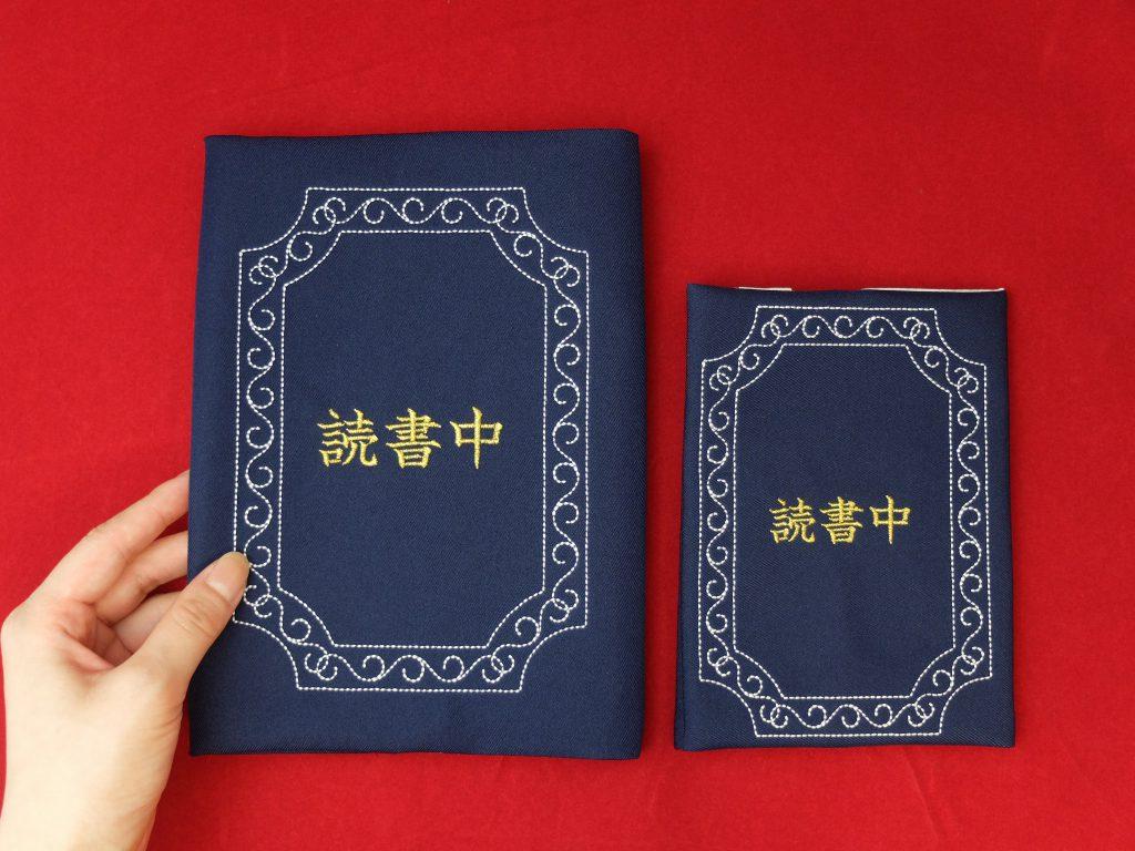 ブックカバー 刺繍 読書 オーダーメイド