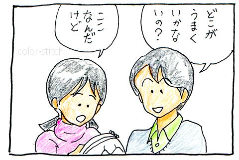 しい&しゅう015-1