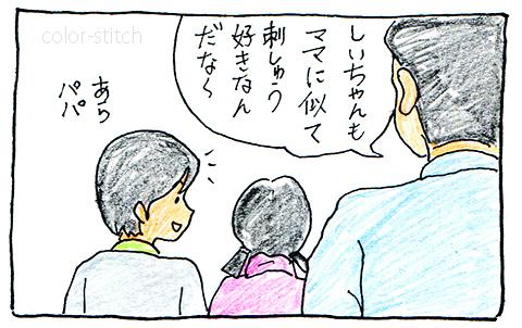 しい&しゅう015-2