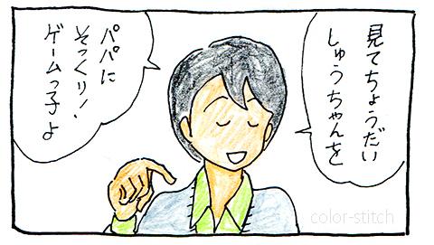 しい&しゅう015-3