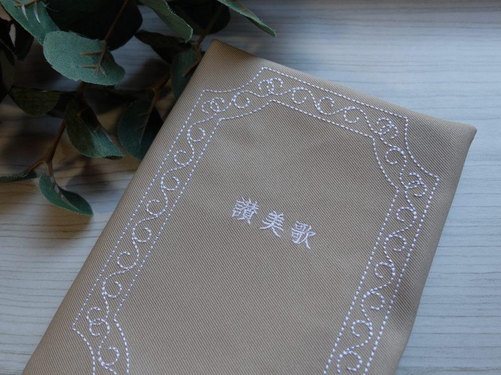 刺繍 ブックカバー 讃美歌