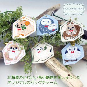 北海道の動物刺繍ストラップ