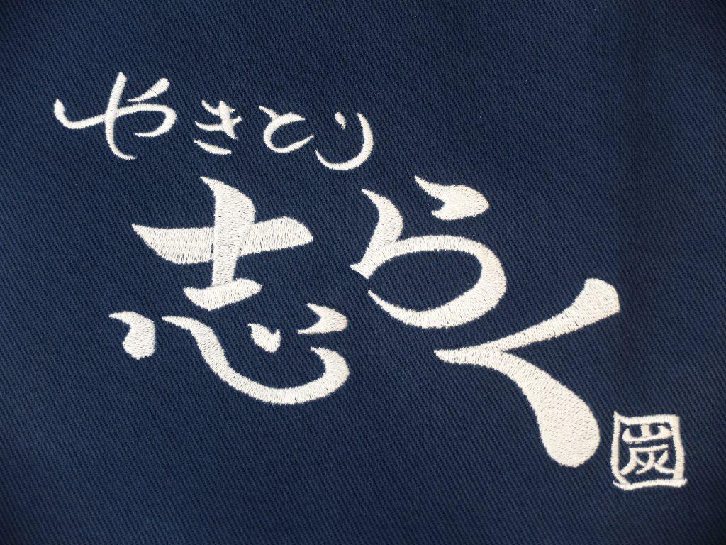 暖簾 ロゴ刺繍 すすきの やきとり志らく