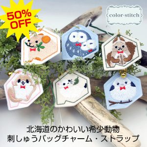 color-stitchスーパーSALE