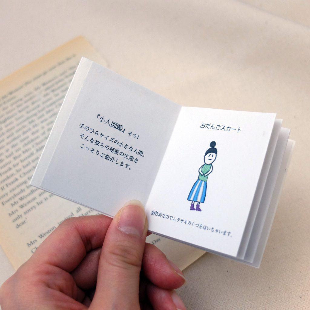zine リトルプレス 小人 紙刺繍