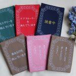 刺繍ブックカバー 卒業記念 国語