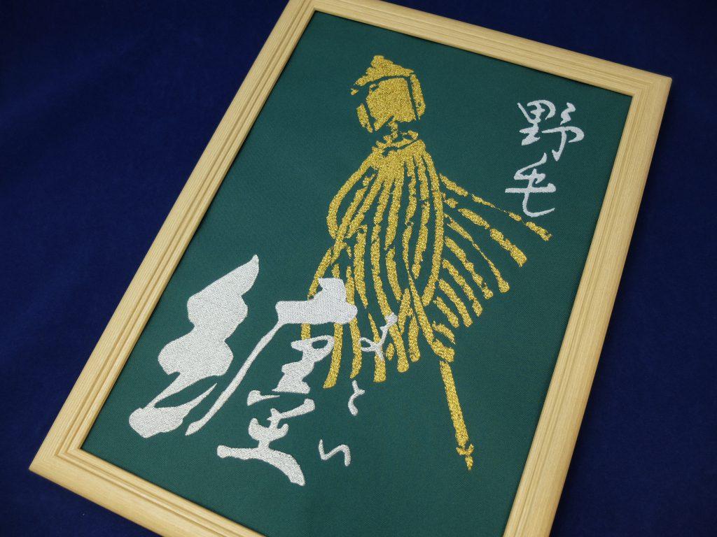 すし処纏 屋号 フォト刺繍