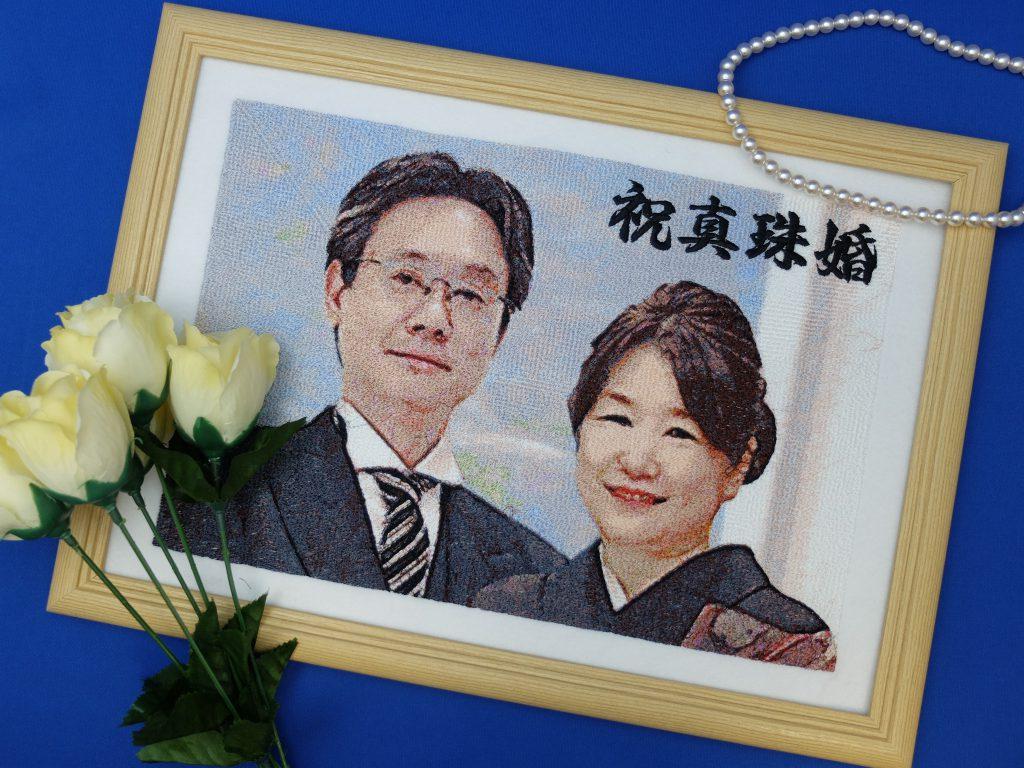 フォト刺繍 プレゼント 銀婚式
